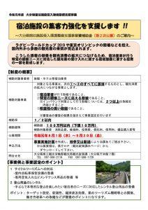 【第2次公募】受入環境整備支援事業費補助金のサムネイル
