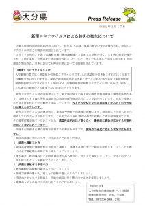 (大分県)新型コロナウイルスによる肺炎の国内発生についてのサムネイル
