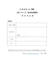 2(参加申込書)袁文英氏講演会のサムネイル