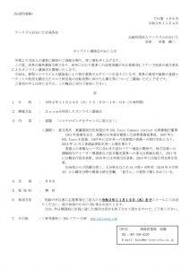 1(通知)EGLツアーズ袁文英氏オンライン講習会のサムネイル