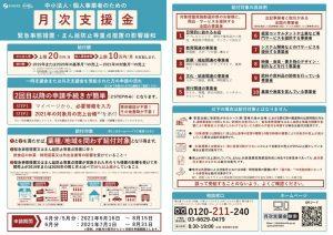 getuji_leafletのサムネイル
